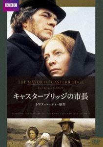 キャスターブリッジの市長(DVD)