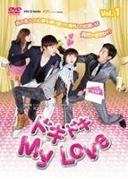 ドキドキ My Love DVD-BOX 5 [DVD]