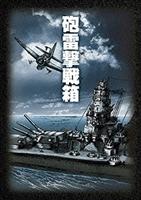 ハイクオリティ 砲雷撃戦箱 DVD-BOX 売店 DVD