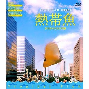 熱帯魚 デジタルリストア版 希望者のみラッピング無料 価格 Blu-ray