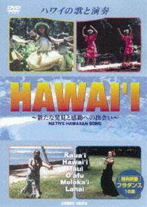 HAWAI'I ハワイの歌と演奏 全5枚組 スリムパック(DVD)