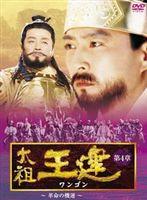 太祖王建 第4章 革命の機運 後編 [DVD]