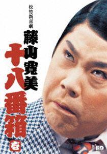 松竹新喜劇 藤山寛美 十八番箱 壱 DVD-BOX(DVD)