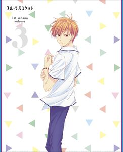 フルーツバスケット DVD Vol.3 [DVD]