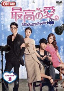 最高の愛 恋はドゥグンドゥグン DVD-SET2(DVD)