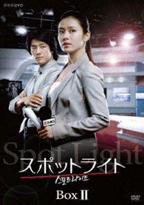 スポットライト DVD-BOX II [DVD]