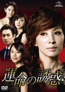 運命の誘惑 DVD-SET 1 [DVD]