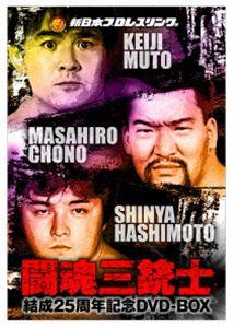 闘魂三銃士結成25周年記念DVD-BOX(DVD)