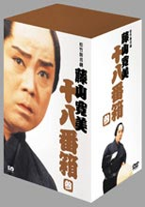 松竹新喜劇 藤山寛美 十八番箱 参 DVD-BOX(DVD)