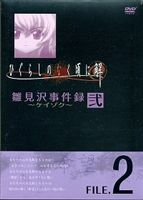 ひぐらしのなく頃に解 雛見沢事件録 ケイゾク FILE.2(期間限定生産) [DVD]