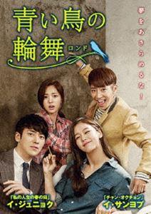 青い鳥の輪舞〈ロンド〉DVD-SET1(DVD)