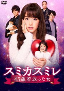 スミカスミレ 45歳若返った女 DVD-BOX [DVD]