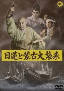 日蓮と蒙古大襲来 返品送料無料 直営限定アウトレット DVD