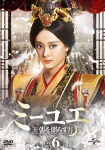 ミーユエ 王朝を照らす月 DVD-SET6 [DVD]