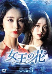 女王の花 DVD-SET3(DVD)