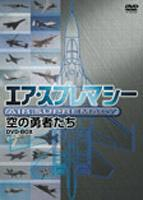 AIR SUPRAMACY 空の勇者たち DVD-BOX(DVD)
