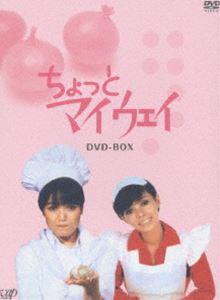 ちょっとマイウェイ DVD-BOX [DVD]