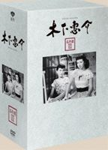 木下惠介生誕100年 木下惠介 名作選 III(DVD)
