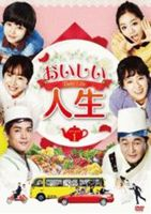 おいしい人生 DVD-BOXI(DVD)