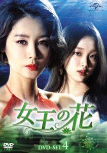 女王の花 DVD-SET4 [DVD]