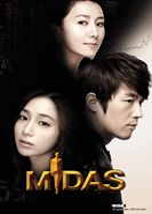 マイダス DVD-BOX 1 [DVD]