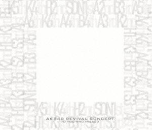 AKB48/見逃した君たちへ~AKB48グループ全公演~スペシャルBOX [DVD]