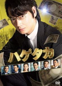 ハゲタカ DVD-BOX [DVD]