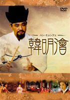 ハン・ミョンフェ~朝鮮王朝を導いた天才策士 DVD-BOX 1 [DVD]
