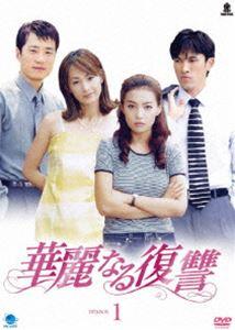 華麗なる復讐 DVD-BOX 1 [DVD]