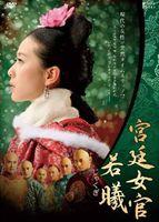 宮廷女官 若曦 DVD BOX2 [DVD]