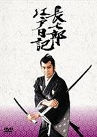 長七郎江戸日記 DVD-BOX [DVD]