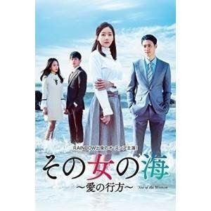 その女の海~愛の行方~ DVD-BOX2 [DVD]