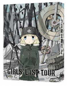 少女終末旅行 2【Blu-ray】 [Blu-ray]