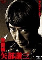警部補 矢部謙三 DVD-BOX [DVD]