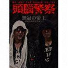頭脳警察 / 無冠の帝王-結成40周年記念BOX-(7SHM-CD+2DVD) [CD]