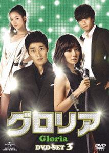 グロリア DVD-SET 3(DVD)