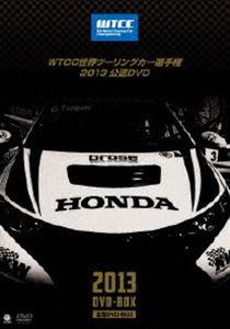 WTCC 世界ツーリングカー選手権 2013 公認DVD 全戦 DVD-BOX [DVD]