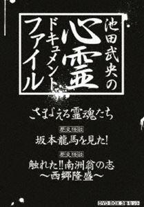 池田武央の心霊ドキュメント・ファイル DVD-BOX 3巻セット(DVD)