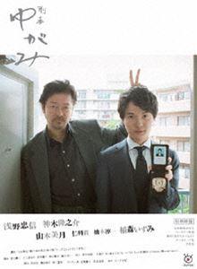刑事ゆがみ DVD-BOX(DVD)