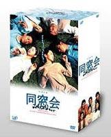 同窓会 DVD-BOX [DVD]