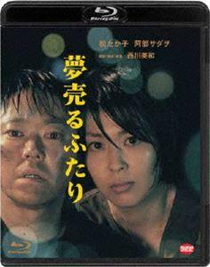 夢売るふたり [Blu-ray]:ぐるぐる王国 店
