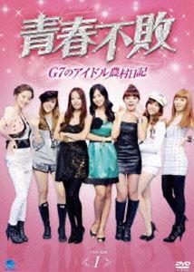 1 [DVD]青春不敗~G7のアイドル農村日記~DVD-BOX 1 [DVD], 木らく部:b8cf5381 --- aigen.ai