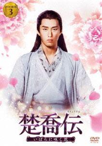 楚喬伝~いばらに咲く花~ DVD-BOX3 [DVD]