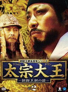 太宗大王 朝鮮王朝の礎 DVD-BOX 2 [DVD]
