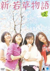 新・若草物語 DVD-BOX 2 [DVD]