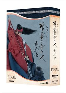 精霊の守り人 最終章 DVD-BOX [DVD]