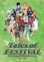 テイルズ オブ フェスティバル 2010 [DVD]