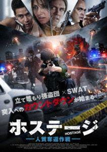 ホステージ 人質奪還作戦 [DVD]:ぐるぐる王国 店