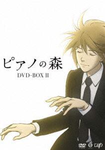 ピアノの森 DVD BOX II [DVD]
