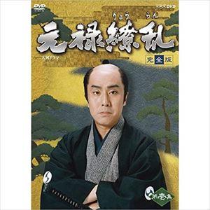 大河ドラマ 元禄繚乱 完全版 壱 [DVD]
